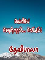 Veliye Sonnaal Vetkam