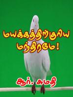 Mayakkathirkuriya Manthirame