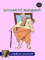 Mamanar Kathaigal