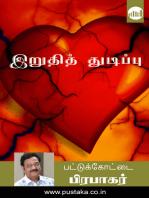 Iruthi Thudippu