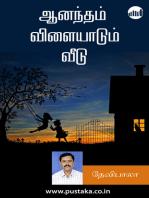 Anantham Vilaiyadum Veedu