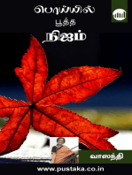 Poiyil Pootha Nijam