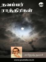 November Rathirigal