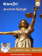Court Kalaigirathu