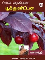 Plum Marangal Poothuvittana