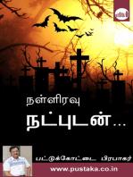 Nalliravu Natpudan...