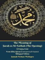 The Meaning of Surah 01 Al-Fatihah (The Opening) Открытие From Holy Quran (Священный Коран) Bilingual Edition