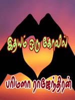 Ithayam Oru Kovil