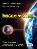 Возвращение На Землю: Приключения Азакиса И Петри