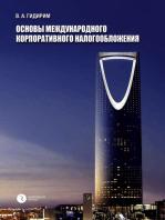 Основы Международного Корпоративного Налогообложения