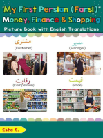 My First Persian (Farsi) Money, Finance & Shopping Picture Book with English Translations