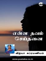 Enna Thavam Seithanai