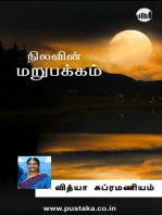 Nilavin Marupakkam