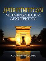 Древнеегипетская метафизическая архитектура