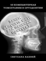 3D Компьютерная томография в ортодонтии