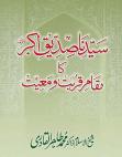 sayyidna-siddiq-e-akbar