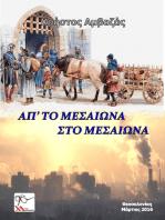 Απ' το Μεσαίωνα στο Μεσαίωνα