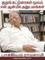 Kurunkatturaigal Moolam En Aanmeega Anubavangal