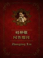 刘仲敬问答期刊(2018年第27期)