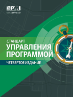 The Standard for Program Management - Fourth Edition (RUSSIAN)