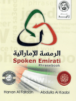 Spoken Emirati Phrasebook كتيب الرمسة الإماراتية
