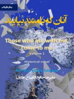 آنان که با منند بیاید ـ جلد ۱