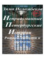Непридуманные Петербургские истории