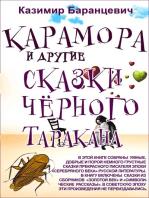 Карамора и другие сказки Чёрного Таракана