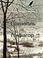 Гренобль и Пифагор