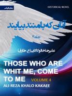آنان که با منند بیایند ـ جلد ۴