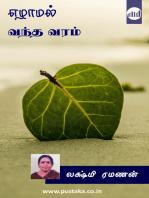 Ezhamal Vandha Varam
