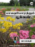 Pathaiyorathu Pookkal