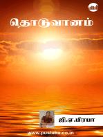 Thoduvanam