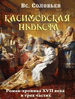Касимовская невеста