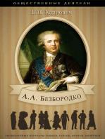 Князь Безбородко