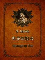 世界宪制史23:东印度群岛宪制简史(四)