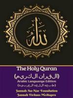 The Holy Quran (القران الكريم) Arabic Languange Edition (طبعة اللغة العربية)