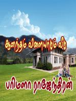Aanantham Vilaiyaadum Veedu