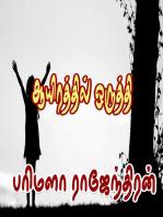 Aayirathil Oruthi