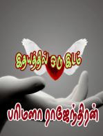 Idhayathil Oru Idam
