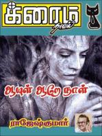 Aayul Aare Naal