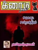 Cyanide Saamraajjiyam