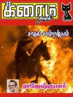 Saathal Saamraajjiyam