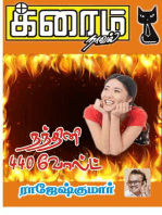 Nandhini 440 Volts