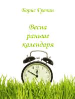 Весна раньше календаря