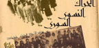 A Look At Syria's Long History Of Feminist Movements
