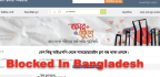 Bangladeshi Government Targets World's Largest Bengali Blogging Platform In Porn Censorship Spree