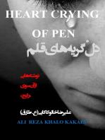 دل گریه های قلم