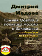 Южная Осетия и политика России в Закавказье