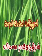 Anal Mele Panithuli